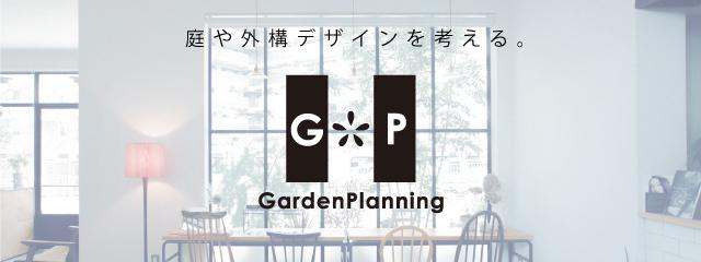 ガーデンプランニング